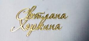 хоркина